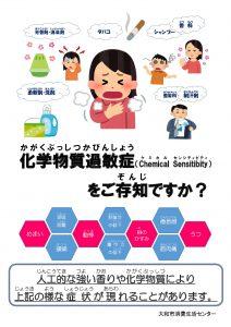 化学物質過敏症のサムネイル